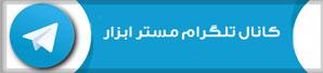 کانال تلگرام مستر ابزار
